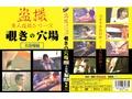 盗撮 女風呂 覗きの穴場 大浴場編 2 DSLD-02